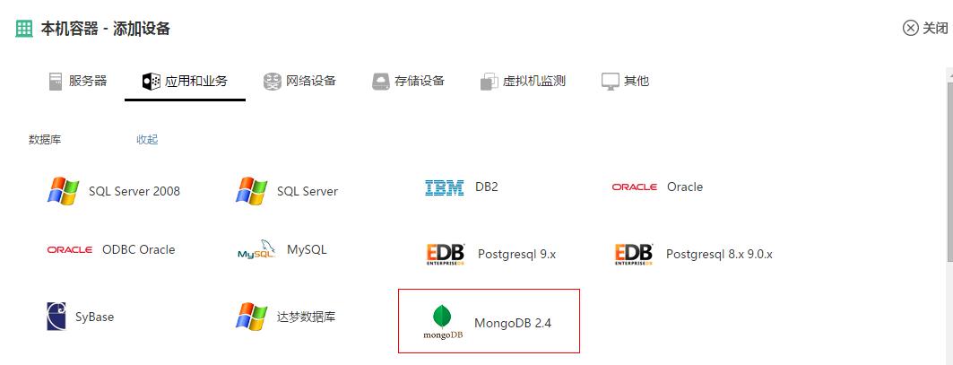 新加数据库监控.png